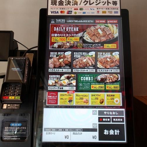 1ポンドのステーキハンバーグタケル 南森町店 (4)