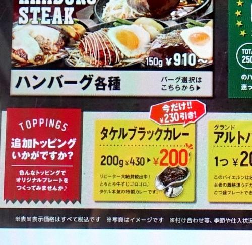 1ポンドのステーキハンバーグタケル 南森町店 (4)2