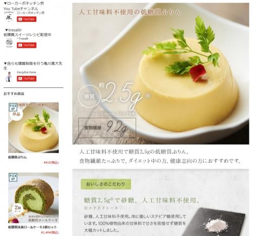 低糖質ぷりん ローカーボキッチン然-zen- 追加