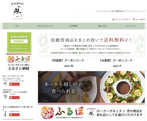 低糖質ぷりん ローカーボキッチン然-zen- 追加3