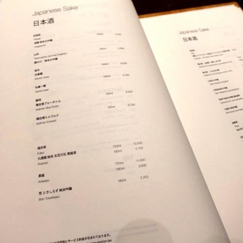 日本料理 校倉 あぜくら JWマリオット 懐石料理 (40)