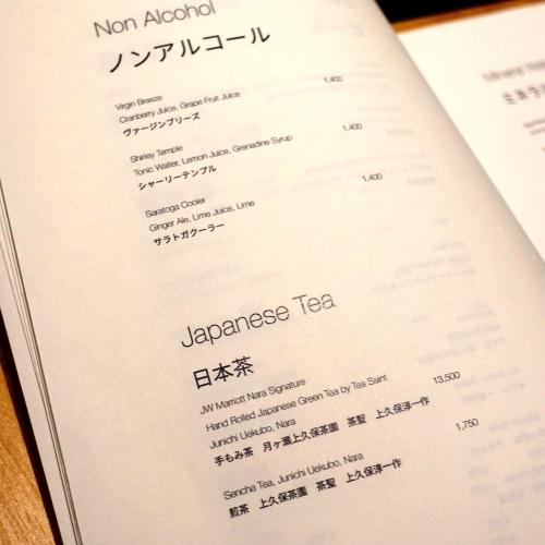 日本料理 校倉 あぜくら JWマリオット 懐石料理 (44)