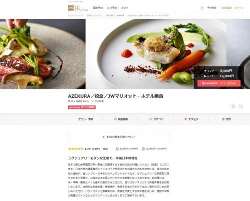 日本料理 校倉 あぜくら JWマリオット 懐石料理 追加