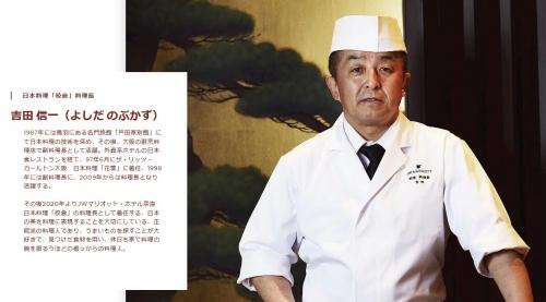 日本料理 校倉 あぜくら JWマリオット 懐石料理 追加2
