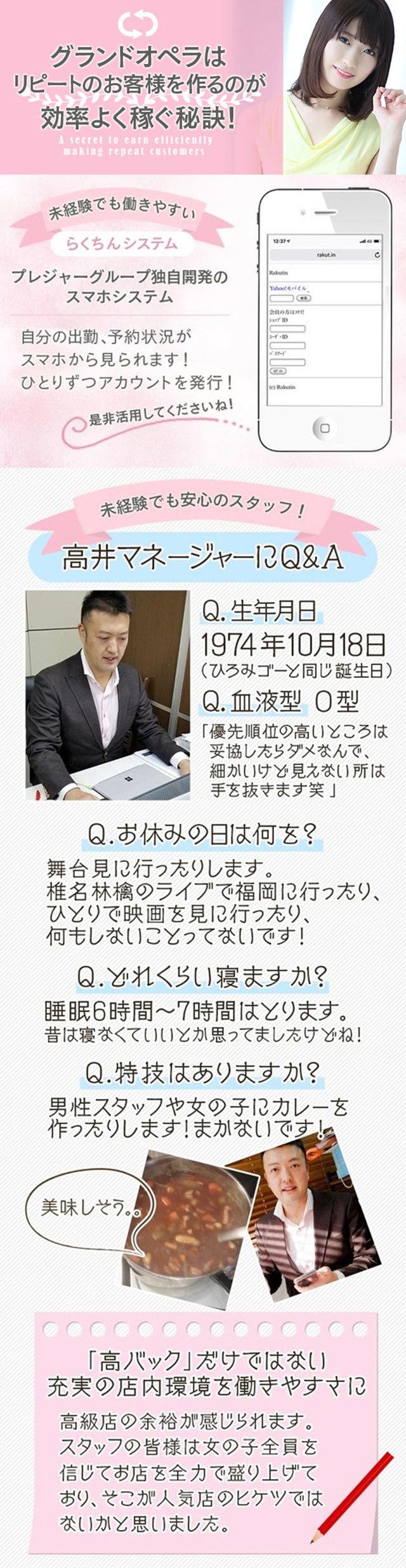 200414:グランドオペラ東京(品川掲載)_急募
