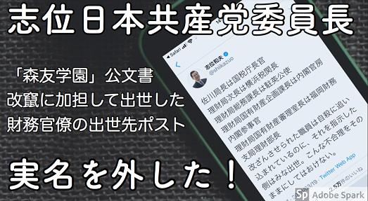 20200323日本共産党