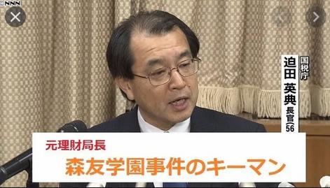 20200324迫田元理財局長