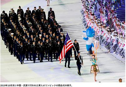 20200417武漢での軍人オリンピック米軍369人入場式