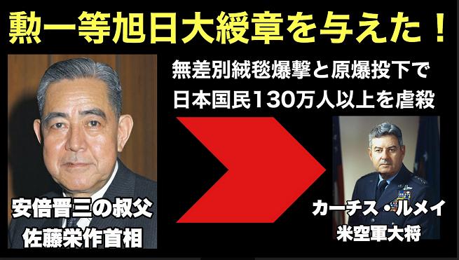 20200502佐藤栄作ルメイ