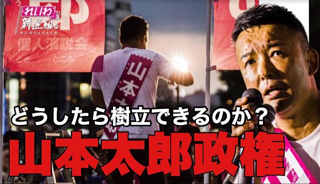 20200520山本太郎政権