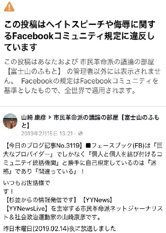 20200601FaceBook配信妨害2
