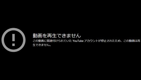 20200604べリングキャット動画削除