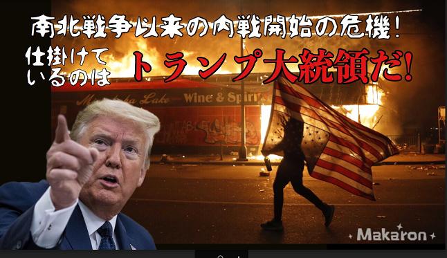 20200605内戦危機