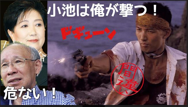 20200616山本太郎間違い