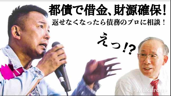 20200617山本太郎都債で財源確保