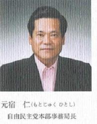 20200723元宿仁自民党事務総長