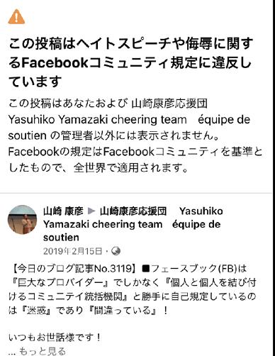 20200727Facebook2.png