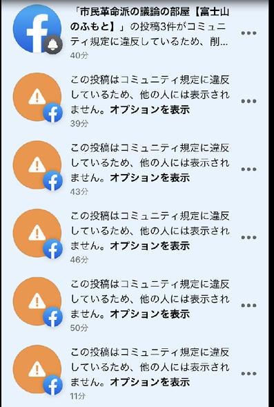 20200727Facebook投稿禁止