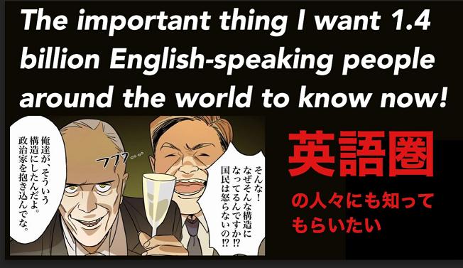 20200730英語圏の人々にも知ってほしい