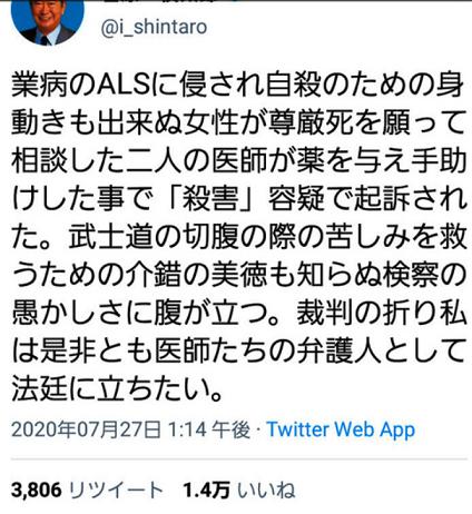 20200731石原慎太郎