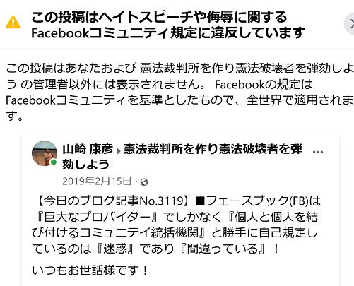 20200910Facebook利用禁止30日憲法破壊者