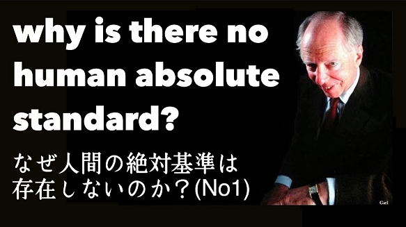 20200910英日語なぜに人間の絶対基準は存在しないのか?