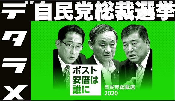 20200915デタラメ総裁選