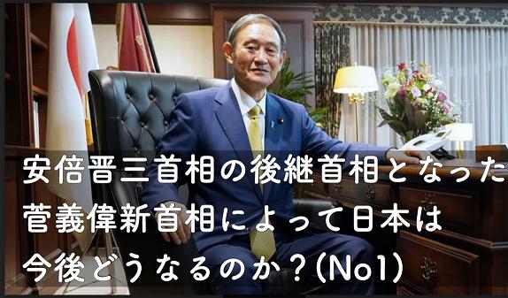20200917菅新政権