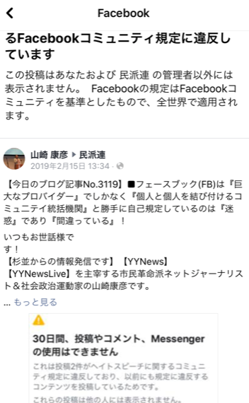 20200918Facebook違反通告1
