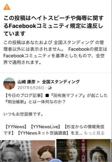 20200918Facebook違反通告2田布施マフィア