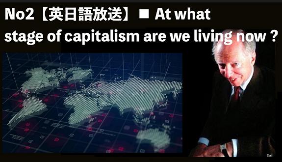 20200924資本主義のどの段階2
