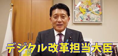 20200924平井デジタル担当大臣