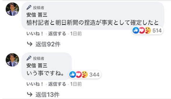 20201208安倍晋三がこっそり削除した捏造Facebook書き込み