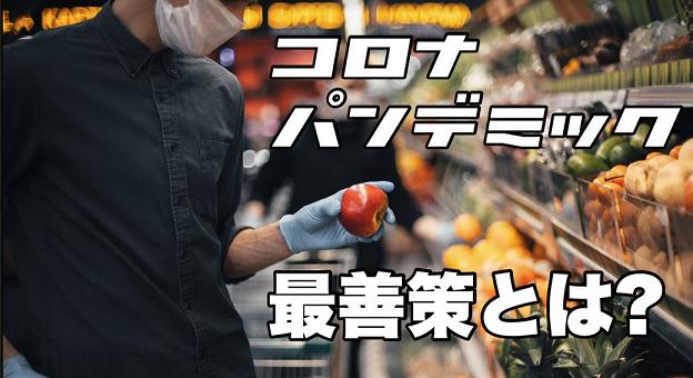 20201224英日語放送最善策とは