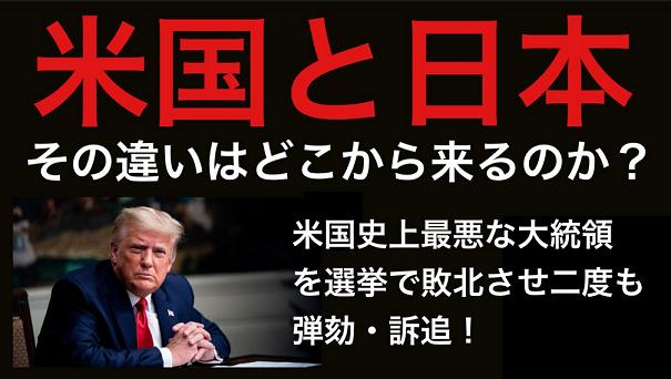 20210119米国と日本の違い