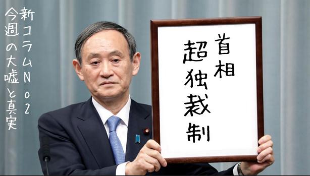20210215首相超独裁制
