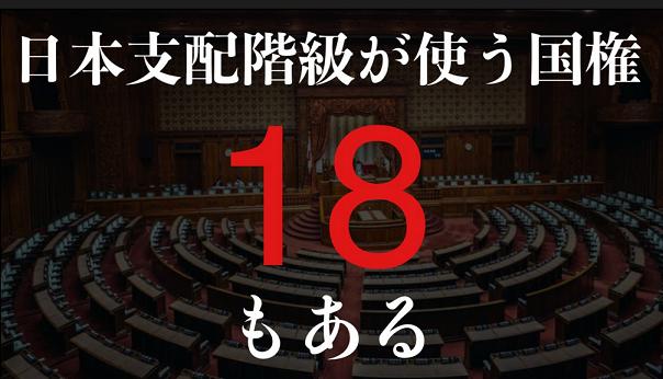 20210217国権18