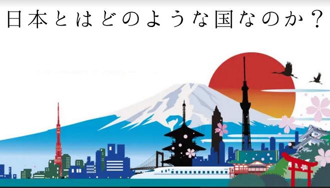 20210325日本とはどのような国なのか?