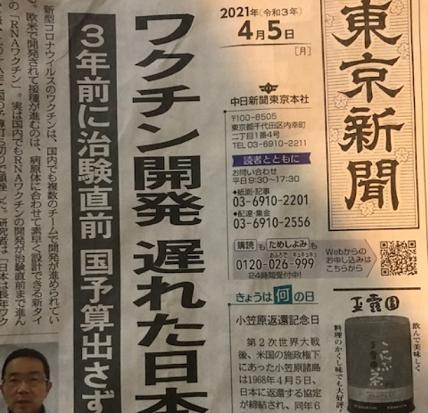 20210406東京新聞一面記事