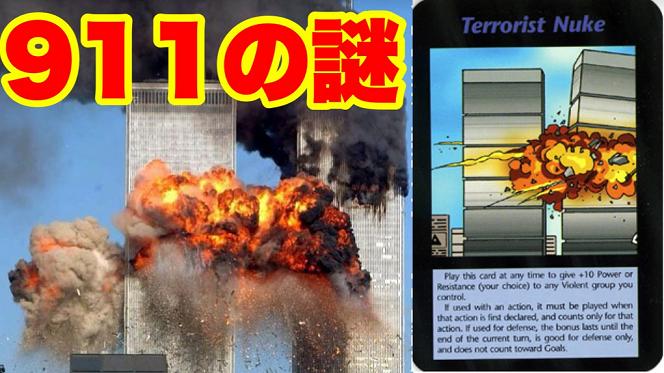 20210419米国同時テロの謎