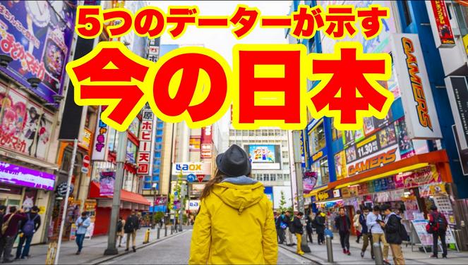 20210426今の日本1