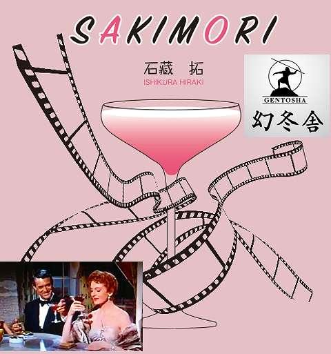 sakimori440.jpg