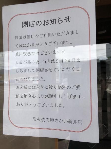 2020-03-01 さかい閉店1