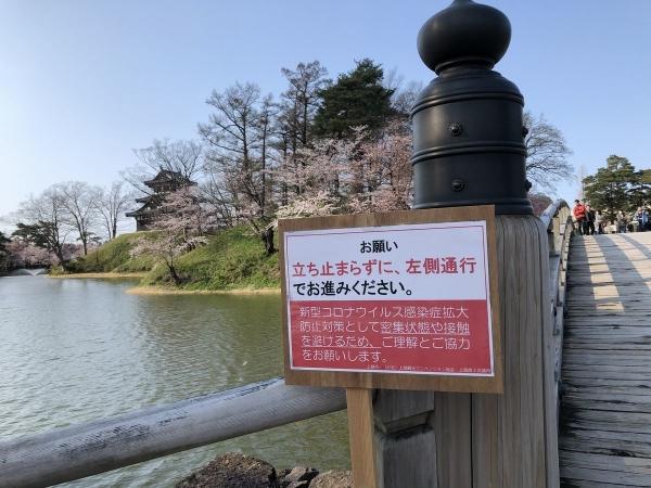 2020-04-02 極楽橋