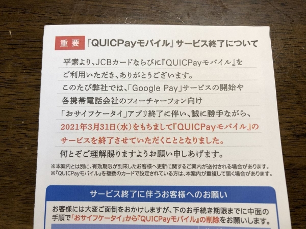 QUICPayはがき