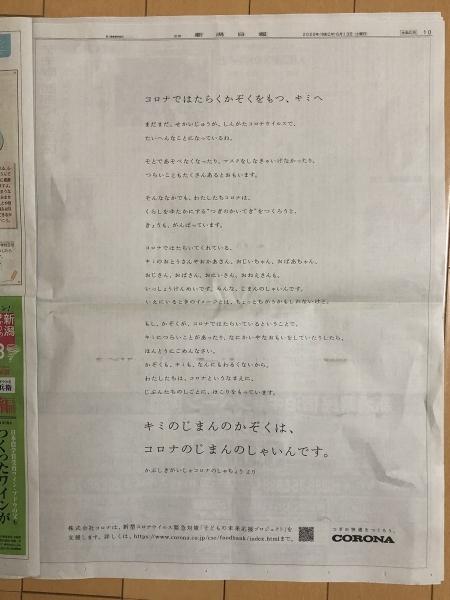 2020-06-13コロナ広告