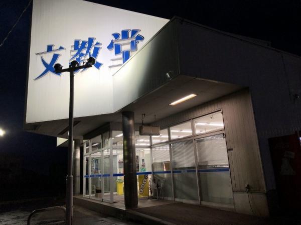 2020-07-12文教堂新井店閉店