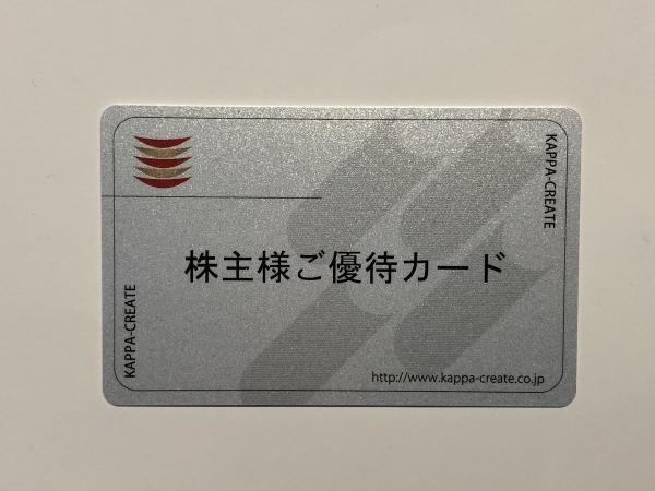株主優待カード