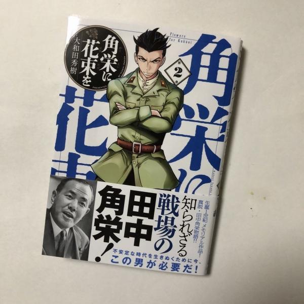 角栄本 (2)