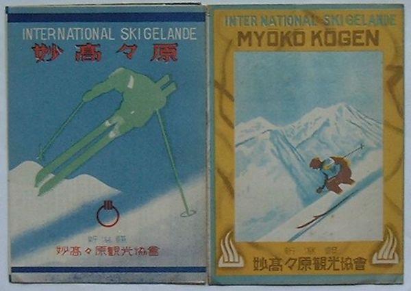 スキーパンフ